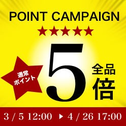 ポイント5倍キャンペーン 2019/2/5 12:00 〜 4/26 17:00