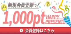 OPEN記念キャンペーン 新規会員登録で1000ポイントプレゼント