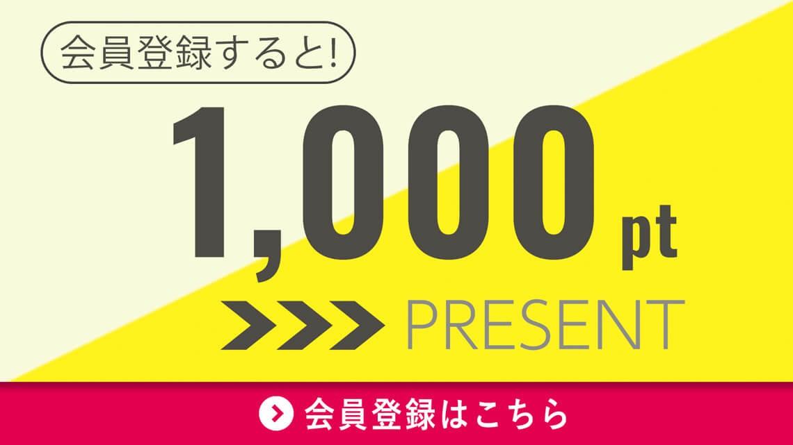 会員登録で1000ポイントプレゼント