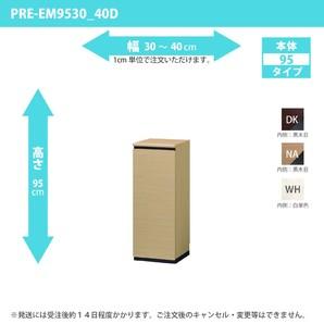 ポルターレエントランス 幅30から40cm [PRE-EM9530_40D]
