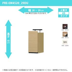 ポルターレエントランス 上置き 幅20から29cm 天井突っ張りタイプ [PRE-EM4520_29DU]
