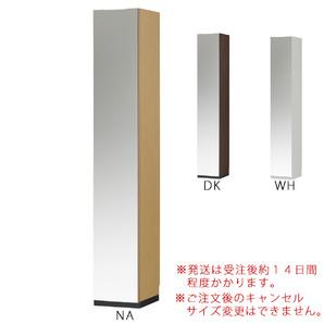 ポルターレエントランス 幅30cm 高さ180cm ミラー付き スリムタイプ [PRE-EM1830M]