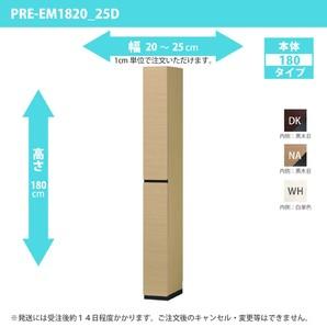 ポルターレエントランス 幅20から25cm スリムタイプ [PRE-EM1820_25D]
