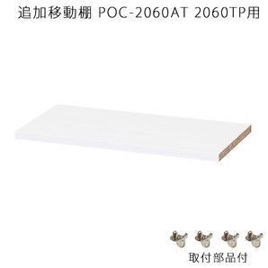 追加移動棚 ポルターレクローク [POC-W60 WH]