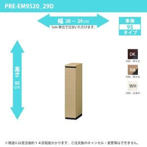 ポルターレエントランス 幅20から29cm スリムタイプ [PRE-EM9520_29D]
